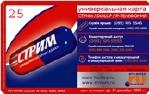 СТРИМ / МТУ-интел 25 единиц