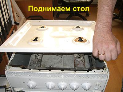Снимаем крышку плиты