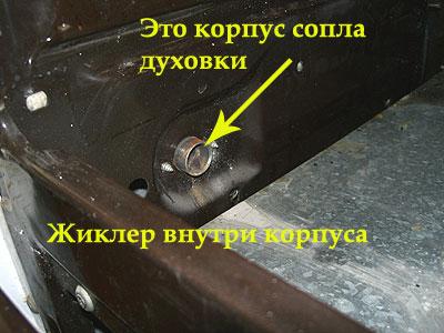 Жиклер духовки
