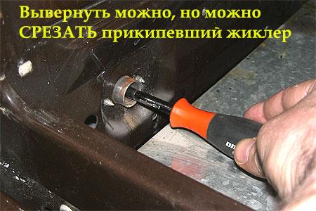 Прикипевший жиклер