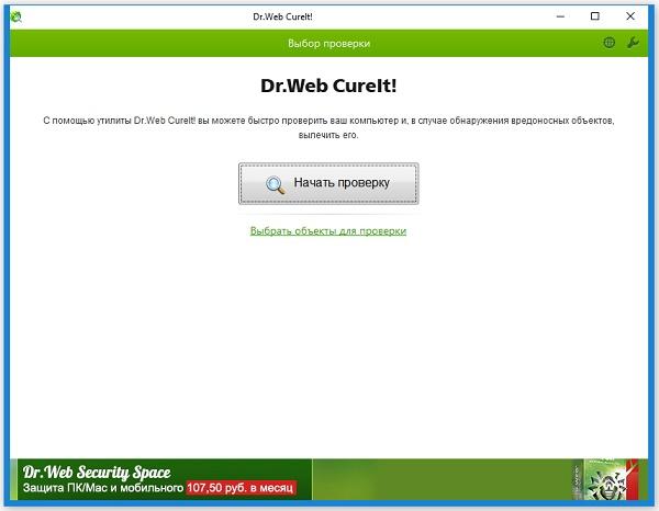 Dr.Web – CureIt