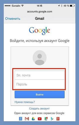 Логин и пароль Гугл