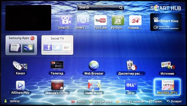 Smart TV от Самсунг