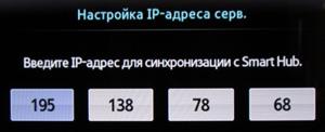 Настройка IP-адрес сервера