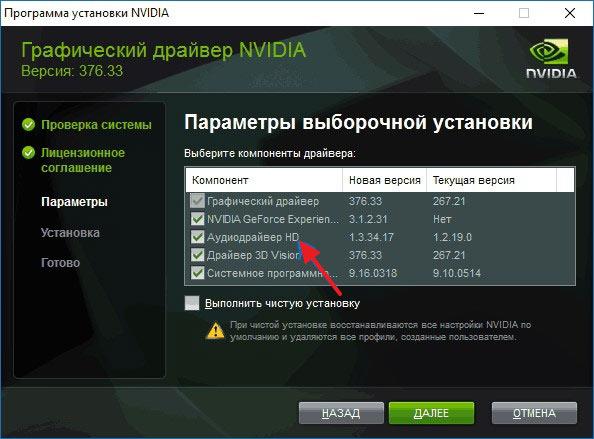 Аудиодрайвер HD