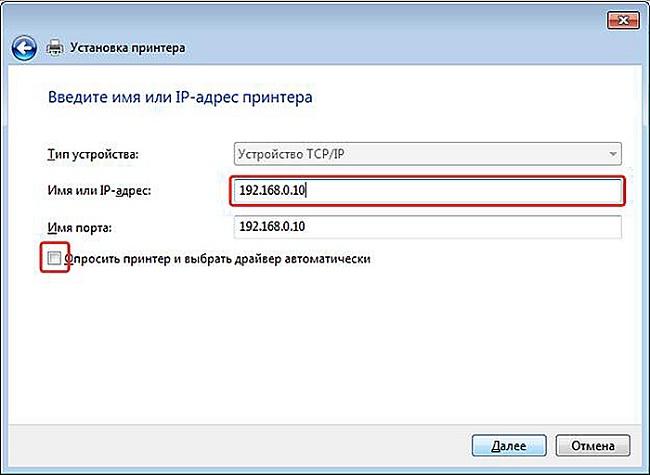 указать IP адрес устройства