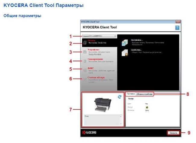 Kyocera Client Tool