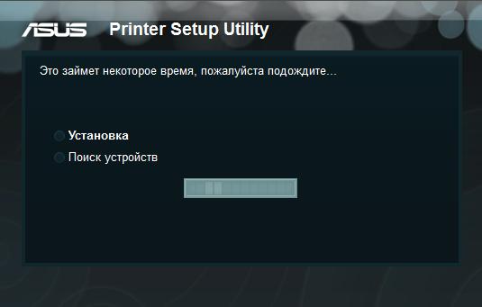 Printer Setup Utility поиск