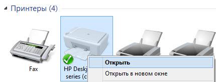 Открыть принтер